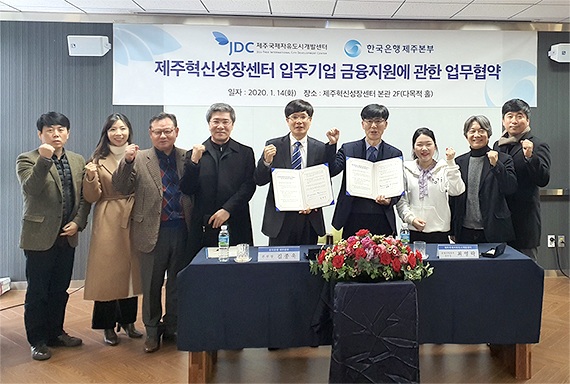 JDC signs MOU with Bank of Korea on financial support for JDC's tenants
